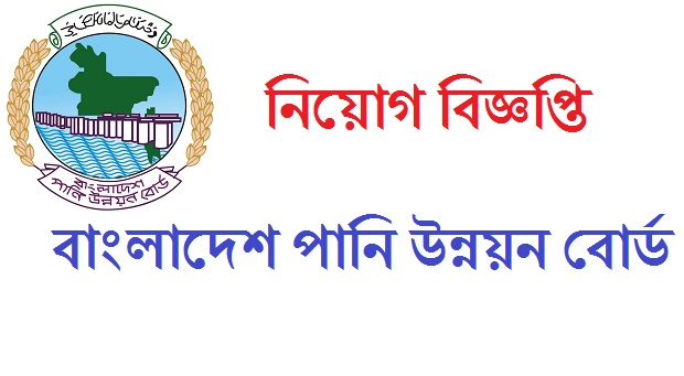Pani Unnayan Board Job Circular