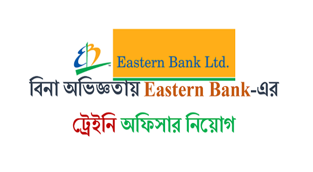 Eastern Bank Job Circular 2017