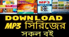 BCS Preparation mp3 Books Download PDF