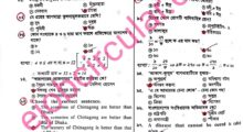 previous year govt job question and solve pdf